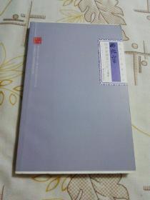 民国人文地理丛书--西北望:陕西新疆旅行记