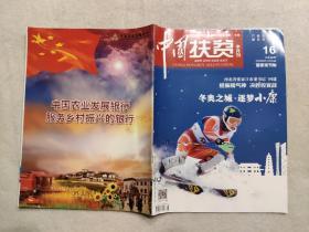 中國扶貧(半月刊) 2020第16期