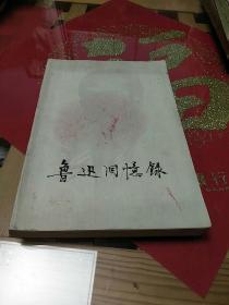 《鲁迅回忆录》1978年1月1版1印