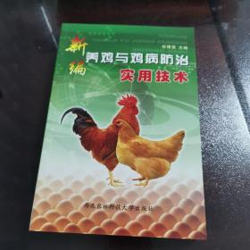 新编养鸡与鸡病防治实用技 正版好品