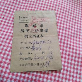邯郸市居民生活用煤供应票证本