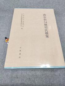 南长街54号梁氏档案(全二册)