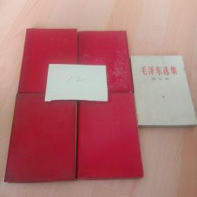 毛泽东选集 【1-5】 全五卷  红塑料皮简版