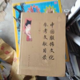 中国服饰文化参考文献目录(书皮有坏不影响阅读)