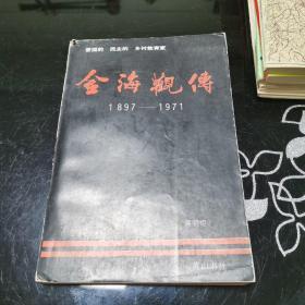 金海观传 1897-----1971