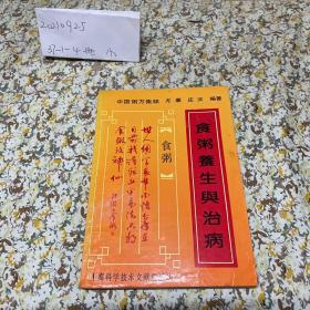 食粥养生与治病:中国粥方集锦