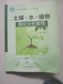 """全国高等农林院校""""十二五""""规划教材:土壤·水·植物理化分析教程"""