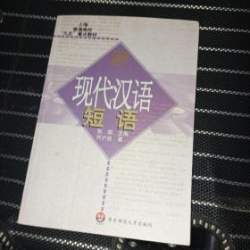 现代汉语短语
