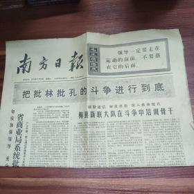 南方日报-第2192号-1974年2月20日-文革报
