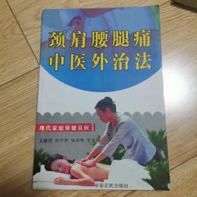 颈肩腰腿痛中医外治法