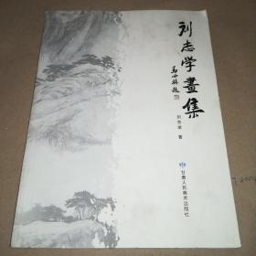刘志学画集