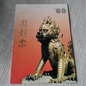 中国邮票 93