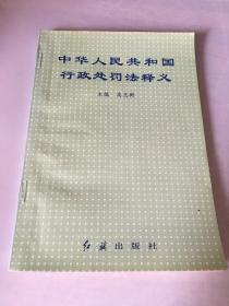 中华人民共国行政处罚法释义