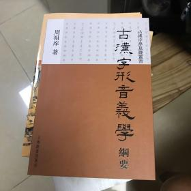 古汉字形音义学纲要