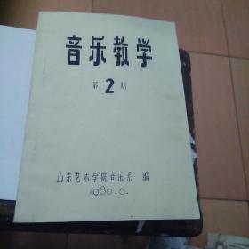 音乐教学 第2期 山东艺术学院音乐系编