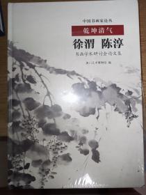 乾坤清气:徐渭、陈淳书画学术研讨会论文集