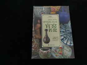 美哉陶瓷:官窑名瓷