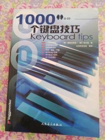 1000个键盘技巧