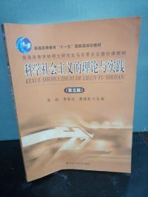 科学社会主义的理论与实践 第五版