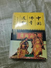 中国佛寺道观【精装97年一版一印】