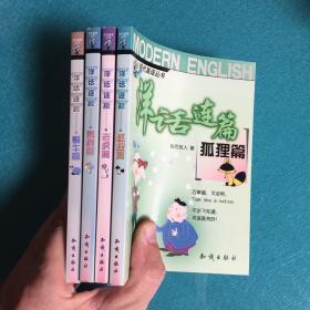 洋话连篇现代美语丛书