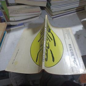 书法的实用与装饰