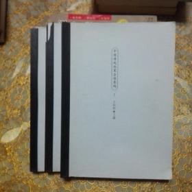 中国传统诀罡诀罡密谱汇编(1、2、3)
