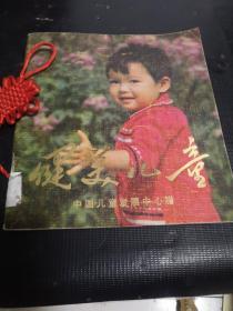 健美儿童【全彩图80年代摄影】