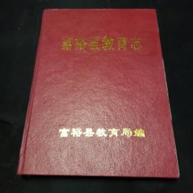 富裕县教育志