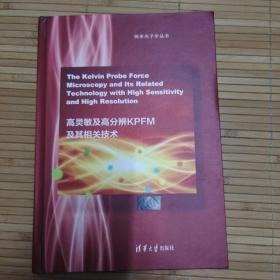 高灵敏及高分辨KPFM及其相关技术/纳米光子学丛书