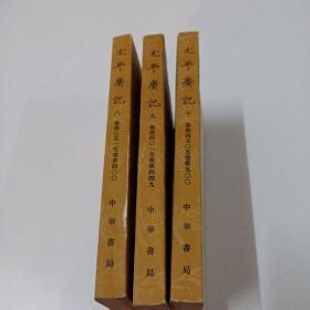 太平广记 八、九、十(三本合售)