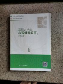 """高职大学生心理健康教育(第二版)/""""十二五""""职业教育国家规划教材"""