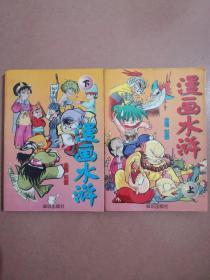 漫画水浒(上下册彩色版)