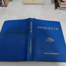 畜牧兽医技术手册