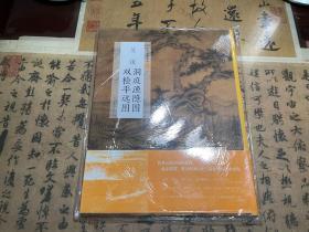 中国绘画名品:吴镇洞庭渔隐图双桧平远图