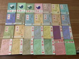 象棋月刊 1984年4月-2002年5月共87本不重复合售
