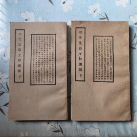 印光法师文钞续编(上下)