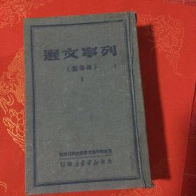 列宁文选 两卷集(一) 民国版