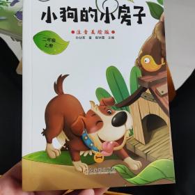 名家名作典藏馆:小狗的小房子