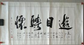 著名书法家 贺恭 先生  大幅书法作品《游目骋怀》