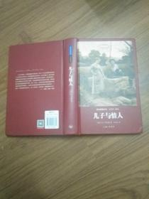 世界名著名译文库 劳伦斯集:儿子与情人(精装版)