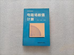 电磁场数值计算   96年一版一印