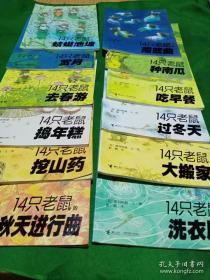 14只老鼠全集(全12册)+亲子共读赏析手册