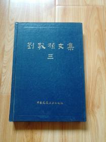 刘敦桢文集。三。