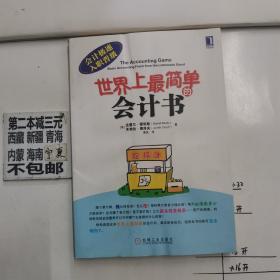 世界上最简单的会计书