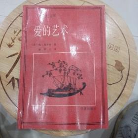二十世纪文库  爱的艺术【馆藏书】