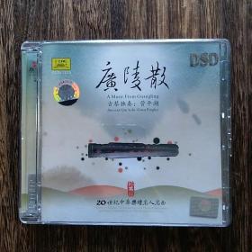 广陵散 管平湖古琴独奏(20世纪中华乐坛名人名曲)