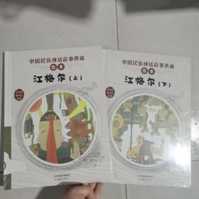 江格尔(上下)/中国民族神话故事典藏绘本