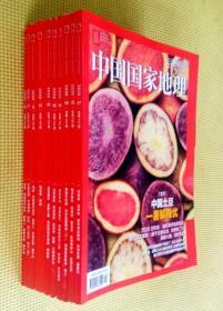 中国国家地理 2020(第 1、4~12 期)十册合售