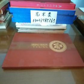 武汉大学经济与管理学院精品邮票册含两张光盘